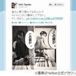 """元KAT-TUNの田中聖ツイッターで""""ヲタク""""っぷりを放出"""