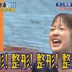 放送事故!!尾崎ナナが「整形・枕!」と連呼された