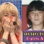 E-girls Ami(中島麻未)が整形!?卒アル写真が別人!?