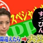 lovehime_ueto0020