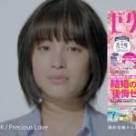lovehime_hirosesuzu21