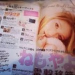 lovehime_nemoyamo23