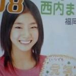 lovehime_nishiuchimaria10