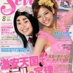 lovehime_nishiuchimaria32