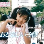 lovehime_itanotomomi08