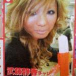 lovehime_mutoshizuka08