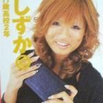 lovehime_mutoshizuka14