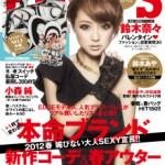 lovehime_suzukinana23