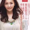 lovehime_kaharatomomi07
